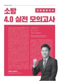 전한길 한국사 소방 4.0 실전 모의고사(2020)
