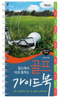 필드에서 바로 통하는 골프 가이드북(플라스틱 핸드북)