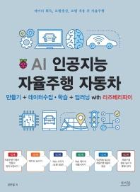 AI 인공지능 자율주행 자동차