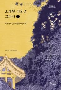 오래된 서울을 그리다. 1(큰글자도서)