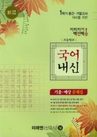 지피지기 백전백승 고등 국어 내신 기출 예상문제집 미래엔 신유식(상)(2019)