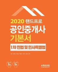 랜드프로 민법 및 민사특별법 기본서(공인중개사 1차)(2020)