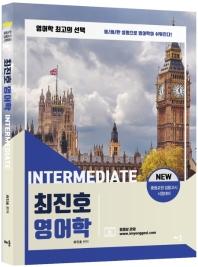 최진호 영어학 Intermediate