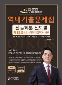 2022 김진원 Oikos 사회복지사 1급 역대기출문제집 제3교시 사회복지정책과 제도