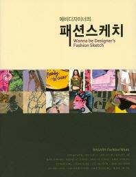 예비디자이너의 패션스케치