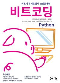 비트코딩 라이트 : 파이썬