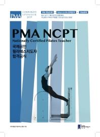 PMA-NCPT: 국제공인 필라테스지도자 합격공식