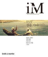 바다여행 IM vol. 1