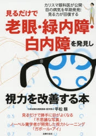 見るだけで老眼.綠內障.白內障を發見し視力を改善する本