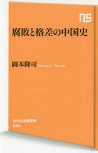 腐敗と格差の中國史