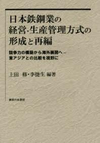 日本鐵鋼業の經營.生産管理方式の形成と再編 競爭力の構築から海外展開へ-東アジアとの比較を視野に