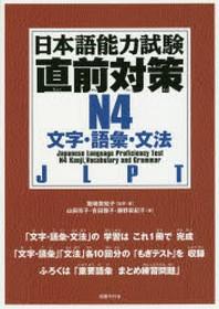 日本語能力試驗直前對策N4文字.語彙.文法 JLPT