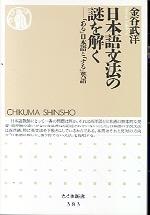 日本語文法の謎を解く 「ある」日本語と「する」英語
