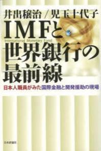 IMFと世界銀行の最前線 日本人職員がみた國際金融と開發援助の現場