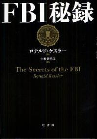 FBI秘錄