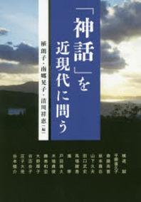 アジア遊學 217