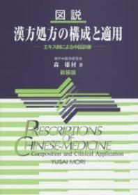 圖說漢方處方の構成と適用 エキス劑による中醫診療 新裝版