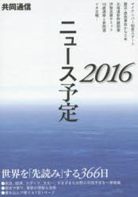 共同通信ニュ-ス豫定 世界を「先讀み」する366日 2016
