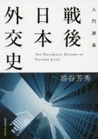 入門講義戰後日本外交史