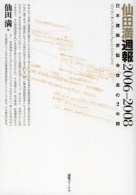 仙田滿週報2006-2008 日本建築家協會會長の2年間