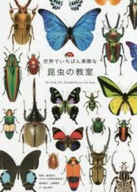 世界でいちばん素敵な昆蟲の敎室