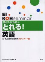 高校入試合格とれる!英語