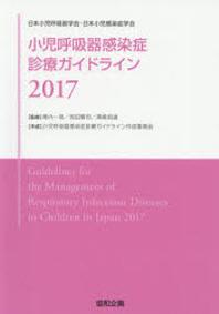 小兒呼吸器感染症診療ガイドライン 日本小兒呼吸器學會.日本小兒感染症學會 2017