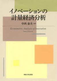 イノベ-ションの計量經濟分析