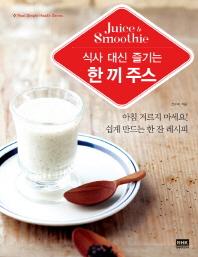 한 끼 주스(Juice & Smoothie)