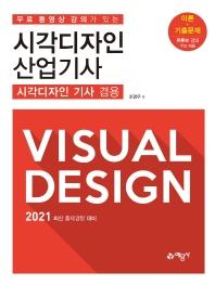 무료 동영상 강의가 있는 시각디자인 산업기사(시각디자인 기사 겸용)(2021)
