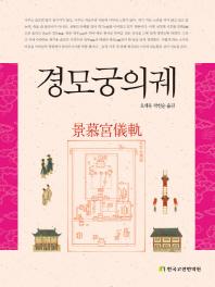 경모궁의궤(번역서)