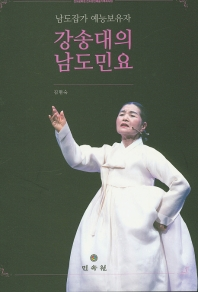 남도잡가 예능보유자 강송대의 남도민요(DVD포함)