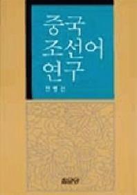 중국 조선어 연구