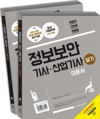 이기적 in 정보보안기사 산업기사 실기 이론서 + 기출문제집(2017)
