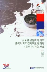 글로벌 금융위기 이후 중국의 지역경제구도 변화와 내수시장 진출 전략