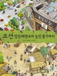 조선: 임진왜란부터 농민 봉기까지