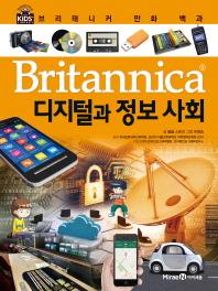 브리태니커 만화 백과. 30: 디지털과 정보 사회