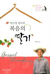박수열 장로의 복음의 딸기