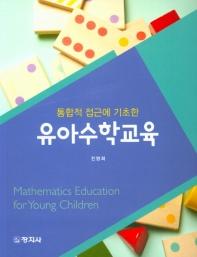 통합적 접근에 기초한 유아수학교육