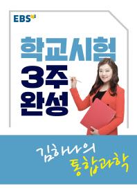 김하나의 통합과학(2020)