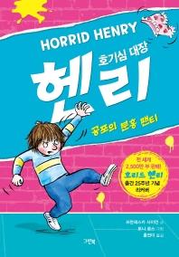 호기심 대장 헨리: 공포의 분홍 팬티(리커버)