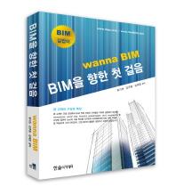 BIM을 향한 첫 걸음(2013)