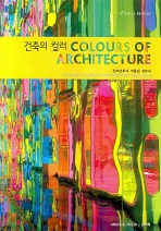 건축의 컬러(COLOURS OF ARCHITECTURE)
