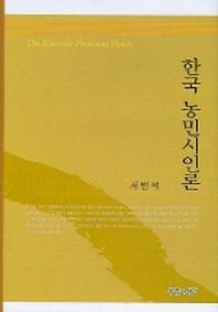 한국 농민시인론