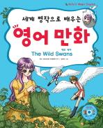 세계 명작으로 배우는 영어 만화: 백조 왕자