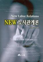NEW 노사관계론