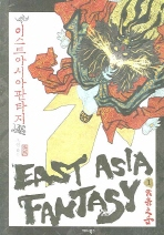 이스트 아시아 판타지. 1