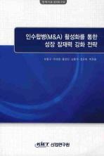 인수합병(M&A) 활성화를 통한 성장 잠재력 강화 전략