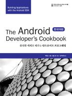THE ANDROID DEVLOPER S COOKBOOK(한국어판)
