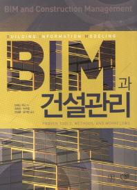 BIM과 건설관리